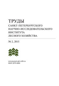 Journal Proceedings of the St  Petersburg Forestry Research Institute